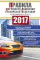 Правила дорожного движения РФ 2017 по состоянию на 01.09.17